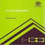 فیلم آموزشی درس ساختمان گسسته (ریاضی گسسته) به زبان فارسی