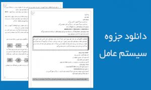 دانلود جزوه درسی سیستم عامل به فارسی
