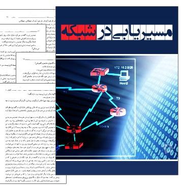 کتاب نقش مسیریاب در شبکه های کامپیوتری