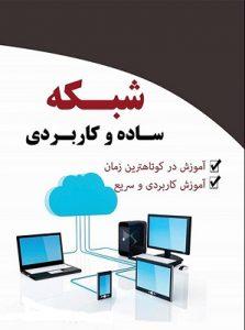 کتاب پیاده سازی شبکه های کامپیوتری