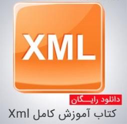 کتاب آموزش XML به زبان فارسی