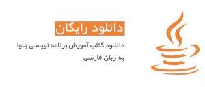 کتاب آموزش زبان برنامه نویسی جاوا Java به فارسی