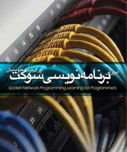 کتاب آموزش برنامه نویسی سوکت با ویژال بیسیک