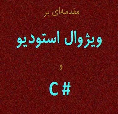 کتاب آموزش زبان سی شارپ نوشته زهرا اسدی به فارسی
