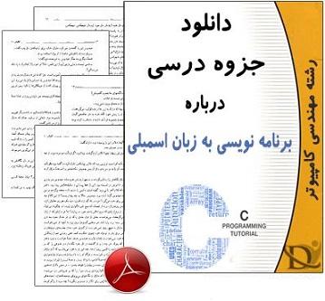 کتاب برنامه نویسی به زبان اسمبلی برای کامپیوترهای شخصی