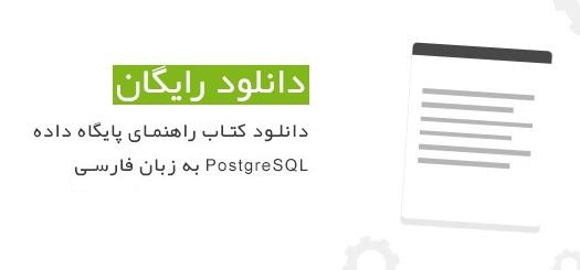 کتاب راهنمای پایگاه داده به PostgreSQL