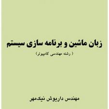 کتاب زبان ماشین اسمبلی و برنامه سازی سیستم به فارسی