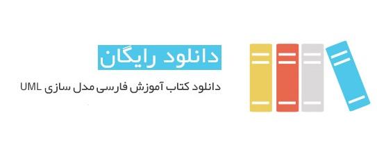 کتاب آموزش زبان مدل سازی UML به زبان فارسی