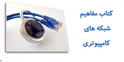 کتاب آموزش شبکه های کامپیوتری به زبان فارسی