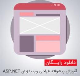 کتاب آموزش کامل ASP.NET (تالیف محمد بشیری)