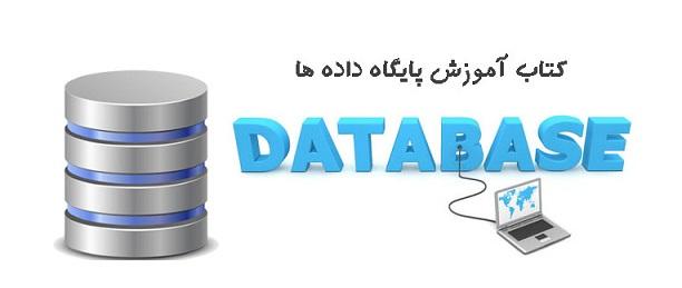 کتاب مفاهیم و تعریف بانکهای اطلاعاتی رابطه ایی RDBMS به فارسی