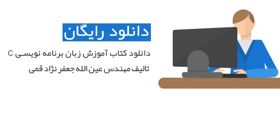 کتاب آموزش زبان برنامه نویسی C تالیف مهندس عین الله جعفر نژاد قمی