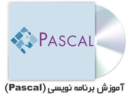 دانلود کتاب آموزش پاسکال (Pascal) به فارسی