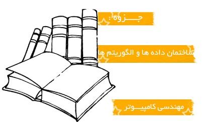 جزوه آموزشي ساختمان داده ها و الگوريتم ها (تاليف استاد مهدي محمدي)