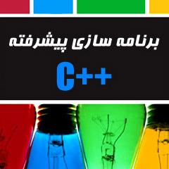 کتاب مرجع آموزش ++C به زبان فارسی