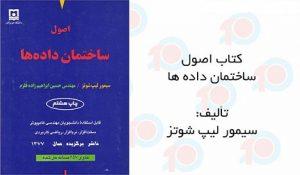 کتاب الکترونیکی اصول ساختمان داده ها سیمور لیپ شوتز به زبان فارسی