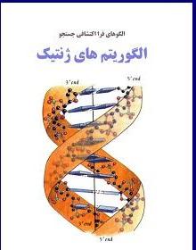 کتاب الگوریتم های فرا اکتشافی جستجو الگوریتم های ژنتیک