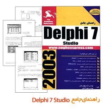 کتاب راهنمای جامع دلفی 7 ( از سری انتشارات ناقوس )