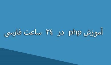 کتاب آموزش زبان برنامه نویسی php در ۲۴ ساعت به زبان فارسی