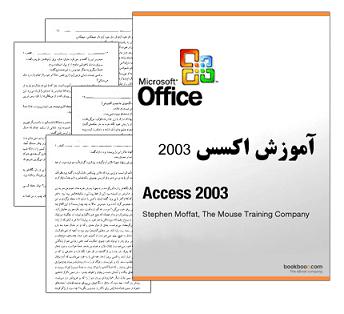 کتاب آموزش کامل اکسس ACCESS 2003