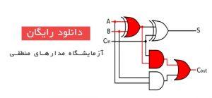 کتاب آزمایشگاه مدار منطقی