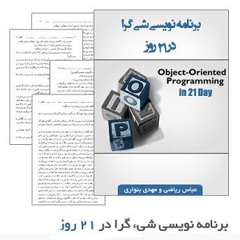 کتاب فارسی برنامه نویسی شی گرا در 21 روز