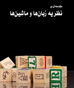 کتاب آموزش نظریه زبانها و ماشینها به فارسی