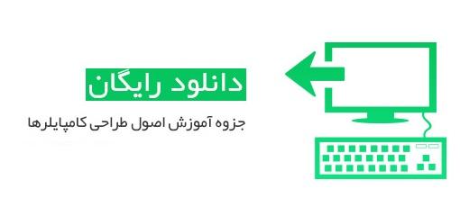جزوه درس طراحی و ساخت کامپایلرها به زبان فارسی