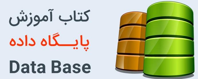 کتاب آموزش پایگاه داده Database به زبان فارسی