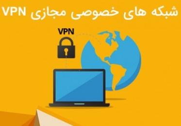 کتاب شبکه خصوصی و مجازی VPN به زبان فارسی