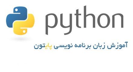 کتاب زبان برنامه نویسی پایتون - Python به زبان فارسی