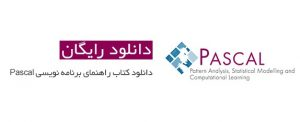 کتاب آموزش کامل زبان برتامه نویسی پاسکال به زبان فارسی