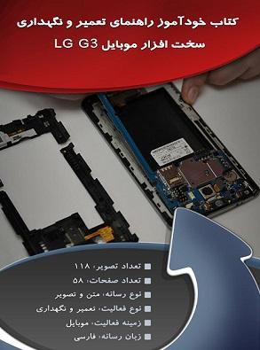 کتاب نحوه انتخاب سخت افزار مناسب به زبان فارسی