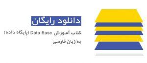 کتاب اصول طراحی پایگاه داده ها و آموزش SQL به زبان فارسی