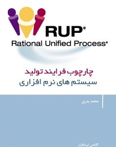 کتاب بررسی و شناخت متدولژی RUP به زبان فارسی
