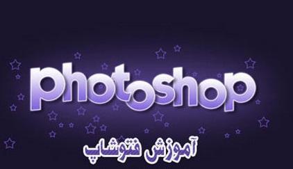 کتاب آموزش فتوشاپ Photoshop