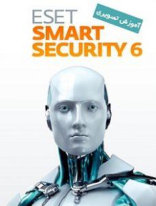 کتاب آموزش نرم افزار ESET Smart Security به زبان فارسی