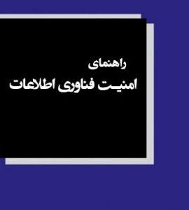 کتاب الکترونیکی راهنمای امنیت فناوری اطلاعات به زبان فارسی