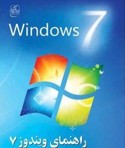 کتاب کامل و عالی آموزش راهنمای ویندوز 7  به زبان فارسی