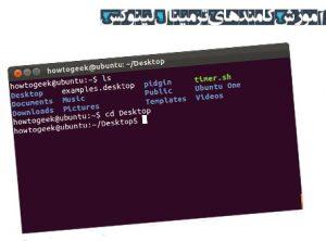 کتاب آموزش لینوکس برای مبتدیان بهمراه  کلیه دستورات خط فرمان لینوکس به زبان فارسی