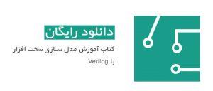 کتاب خود آموز زبان توصیف سخت افزاری Verilog به زبان فارسی