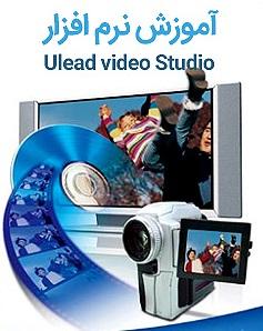 کتاب آموزش میکس با Ulead VideoStudio 10 به زبان فارسی