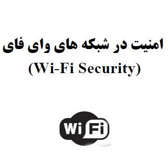 کتاب امنیت شبکه وایرلس wireless به زبان فارسی