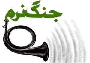 کتاب جنگ سایبری به زبان فارسی