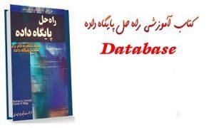 کتاب پایگاه داده ها و دیتابیس به زبان فارسی