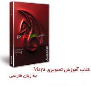 کتاب آموزش نرم افزار مایا ( Maya ) به زبان فارسی