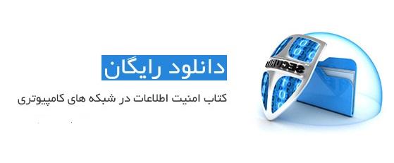 کتاب امنیت در شبکه به زبان فارسی