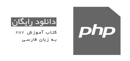 کتاب آموزش زبان PHP