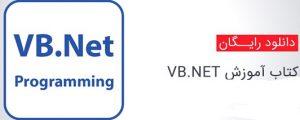 کتاب آموزش گام به گام ویژوال بیسیک دات نت Visual Basic .Net