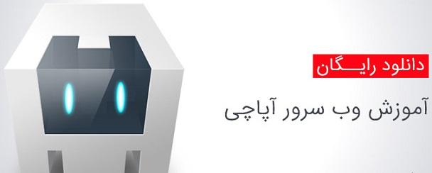 کتاب راهنمای کارساز وب آپاچی (Apache) به زبان فارسی